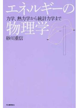 エネルギーの物理学 力学、熱力学から統計力学まで 復刻新版