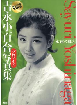 吉永小百合プロマイド写真集 永遠の輝き 全166点完全保存版