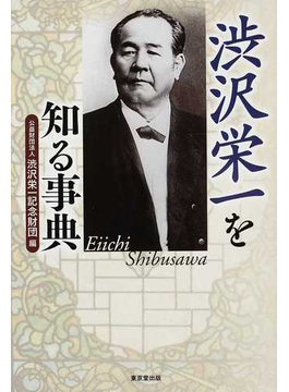 渋沢栄一を知る事典