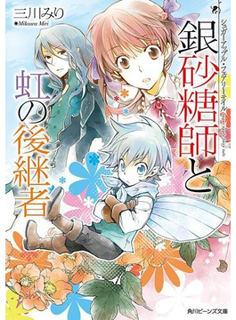 シュガーアップル・フェアリーテイル 銀砂糖師と虹の後継者(角川ビーンズ文庫)