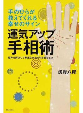 運気アップ手相術 手のひらが教えてくれる幸せのサイン 悩みを解決して幸運な未来を引き寄せる本