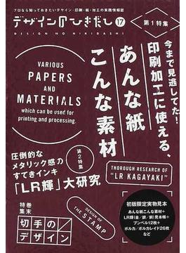 デザインのひきだし プロなら知っておきたいデザイン・印刷・紙・加工の実践情報誌 17 特集今まで見逃してた!印刷加工に使える、あんな紙こんな素材