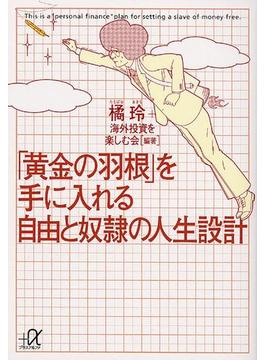 「黄金の羽根」を手に入れる自由と奴隷の人生設計(講談社+α文庫)