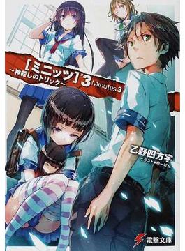 ミニッツ 3 神殺しのトリック(電撃文庫)