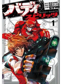 バディスピリッツ1(ヒーローズコミックス)(ヒーローズコミックス)