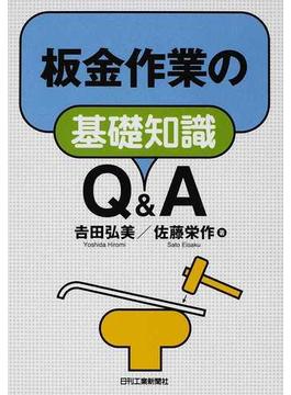 板金作業の基礎知識Q&A
