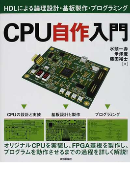 CPU自作入門 HDLによる論理設計・基板製作・プログラミング