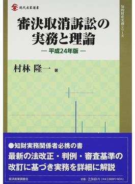 審決取消訴訟の実務と理論 平成24年版(知的財産実務シリーズ)