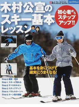 木村公宣のスキー基本レッスン 初心者からステップアップ!!