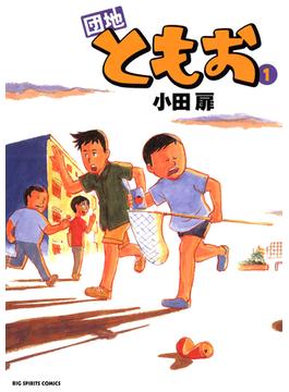 団地ともお 1(ビッグコミックス)