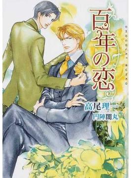 百年の恋(ショコラ文庫)