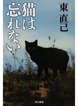 猫は忘れない(ハヤカワ文庫 JA)