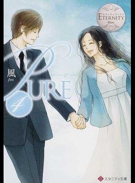 PURE Manami & Yusei 4(エタニティ文庫)