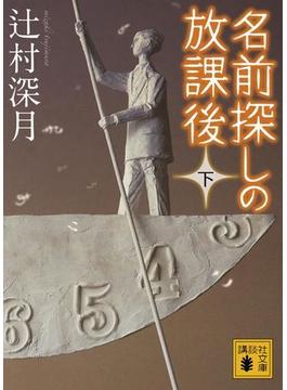 名前探しの放課後(下)(講談社文庫)