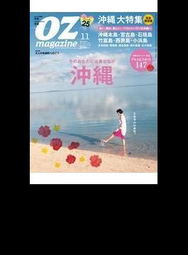OZmagazine 2012年11月号 No.487(OZmagazine)