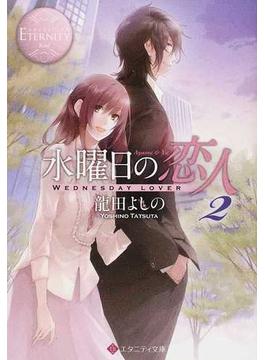 水曜日の恋人 Ayame & Yu 2(エタニティ文庫)