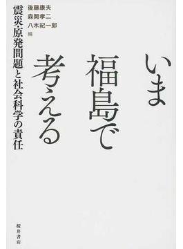 いま福島で考える 震災・原発問題と社会科学の責任
