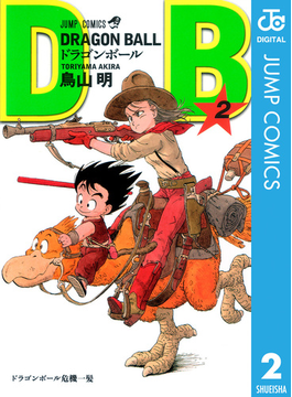 DRAGON BALL モノクロ版 2(ジャンプコミックスDIGITAL)
