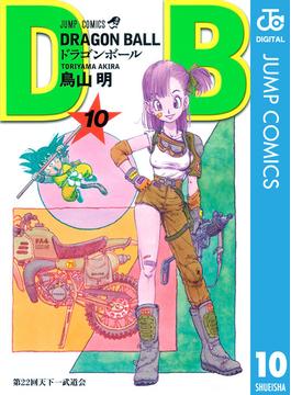 DRAGON BALL モノクロ版 10(ジャンプコミックスDIGITAL)