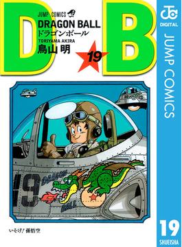 DRAGON BALL モノクロ版 19(ジャンプコミックスDIGITAL)