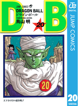 DRAGON BALL モノクロ版 20(ジャンプコミックスDIGITAL)