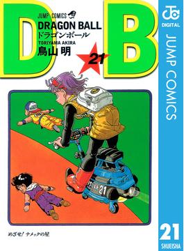 DRAGON BALL モノクロ版 21(ジャンプコミックスDIGITAL)