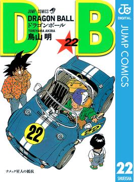 DRAGON BALL モノクロ版 22(ジャンプコミックスDIGITAL)