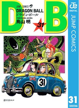 DRAGON BALL モノクロ版 31(ジャンプコミックスDIGITAL)