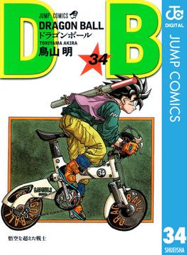 DRAGON BALL モノクロ版 34(ジャンプコミックスDIGITAL)