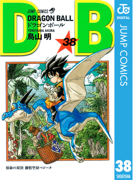 DRAGON BALL モノクロ版 38(ジャンプコミックスDIGITAL)
