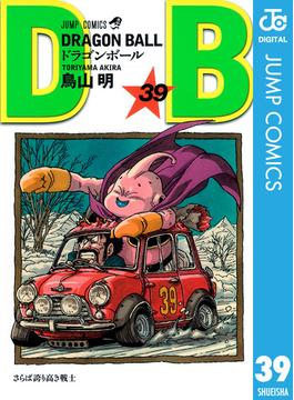 DRAGON BALL モノクロ版 39(ジャンプコミックスDIGITAL)
