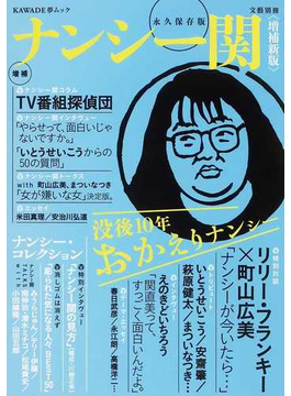 ナンシー関 没後10年おかえりナンシー トリビュート特集 増補新版 永久保存版(KAWADE夢ムック)