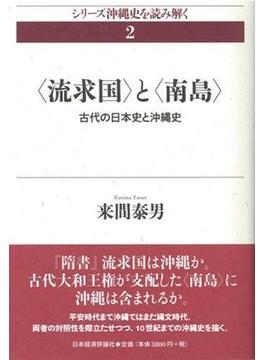 〈流求国〉と〈南島〉 古代の日本史と沖縄史