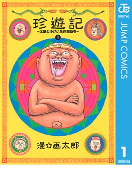珍遊記~太郎とゆかいな仲間たち~新装版 1