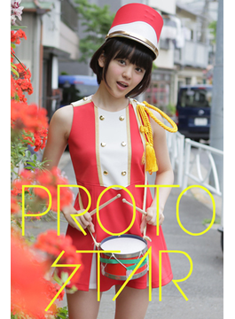 PROTO STAR 夏居瑠奈 vol.2(PROTO STAR)