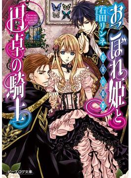 おこぼれ姫と円卓の騎士 3 将軍の憂鬱(ビーズログ文庫)