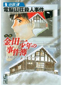 小説 金田一少年の事件簿(3) 電脳山荘殺人事件