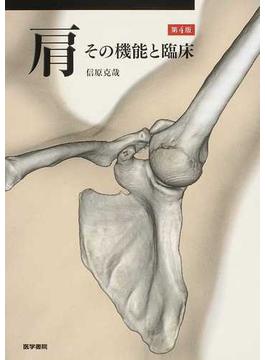 肩 その機能と臨床 第4版