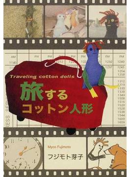 旅するコットン人形 POSTCARD BOOK