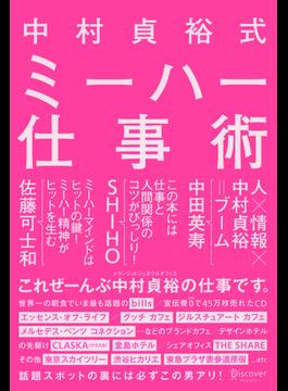 【期間限定価格】中村貞裕式 ミーハー仕事術