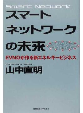 スマートネットワークの未来 EVNOが作る新エネルギービジネス