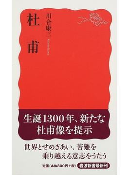 杜甫(岩波新書 新赤版)