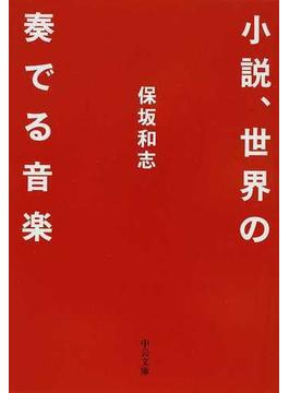小説、世界の奏でる音楽(中公文庫)