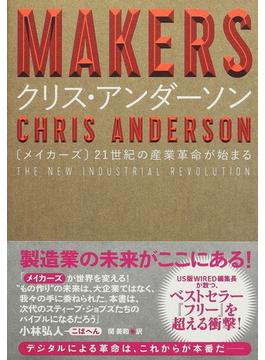 メイカーズ 21世紀の産業革命が始まる