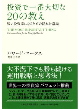 投資で一番大切な20の教え 賢い投資家になるための隠れた常識