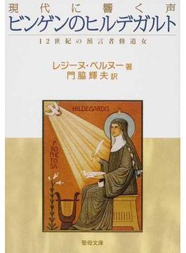 ビンゲンのヒルデガルト 12世紀の預言者修道女 現代に響く声