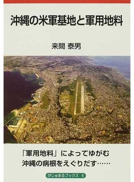 沖縄の米軍基地と軍用地料