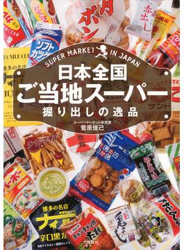 日本全国ご当地スーパー掘り出しの逸品