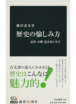 歴史の愉しみ方 忍者・合戦・幕末史に学ぶ(中公新書)