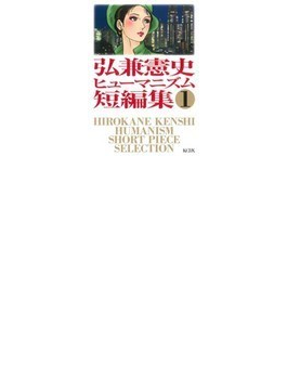 弘兼憲史ヒューマニズム短編集(KCDX) 3巻セット